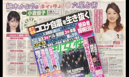 細木かおりの『幸せを呼ぶ六星占術』今回は小倉優子さんを占います!