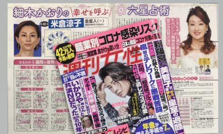 細木かおりの『幸せを呼ぶ六星占術』今回は米倉涼子さんを占います!