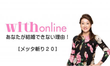 細木かおり『元カレが忘れられない女』【メッタ斬り20】