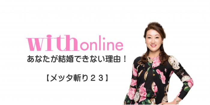 細木かおり『モテない女』【メッタ斬り23】