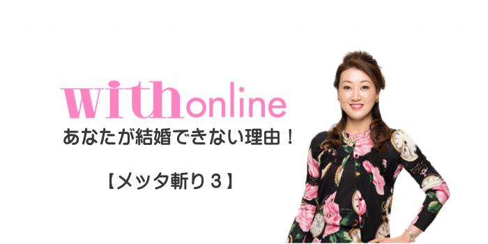 細木かおりの『ブランド物が好きな女』【メッタ斬り3】