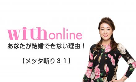 細木かおりの『ずっと彼氏ができない女』【メッタ斬り31】