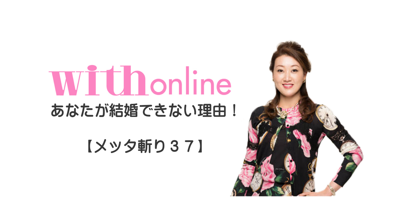 細木かおりの『○○ができる女』【メッタ斬り37】