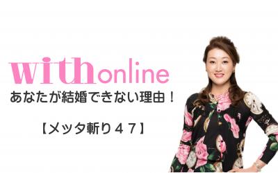 細木かおりの『チャンスを逃す女』【メッタ斬り47】