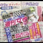 細木かおりの『幸せを呼ぶ六星占術』今回は中村倫也さんを占います!
