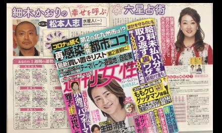 細木かおりの『幸せを呼ぶ六星占術』今回は松本人志さんを占います!