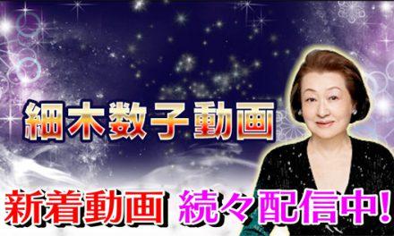 【細木数子TV】お試し動画配信中!