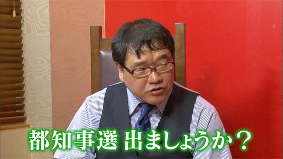 竹山さんの政界進出意欲に、先生は資金援助?