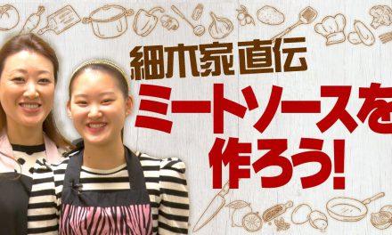 【自宅で料理】細木家直伝!ミートソースパスタ「初公開!娘と一緒にクッキングしちゃいます」