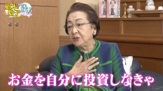 幸せに生きるための言葉を細木先生が伝えます