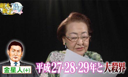 あの元大横綱を細木先生自ら鑑定!
