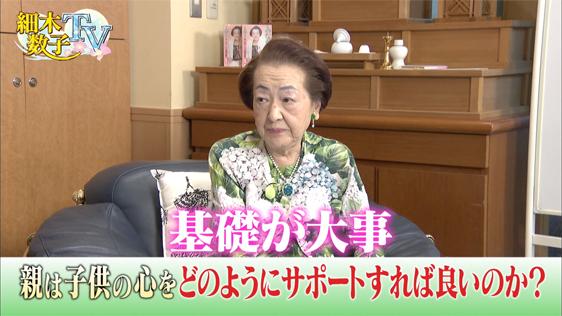 細木先生が現代にあった子供の育て方を伝授