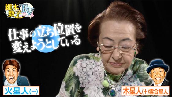 大物お笑いタレント二組を細木先生が鑑定!