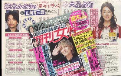 細木かおりの『幸せを呼ぶ六星占術』今回は山崎育三郎さんを占います!