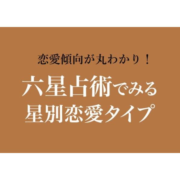 【六星占術】星人別恋愛タイプ