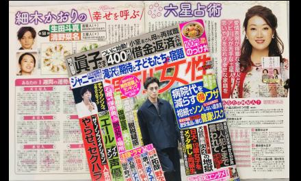 「細木かおりの『幸せを呼ぶ六星占術』」今回は、生田斗真さん・清野菜名さんをズバリ占います!
