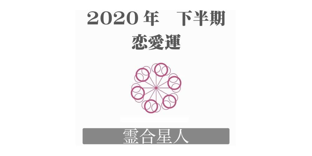 プラス 天王星 2020 合 星人 人 霊