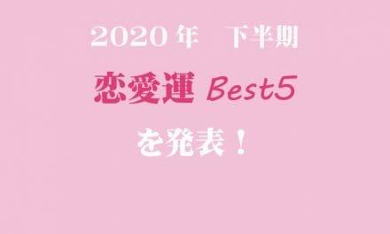 2020年下半期恋愛運 Best5を発表♡
