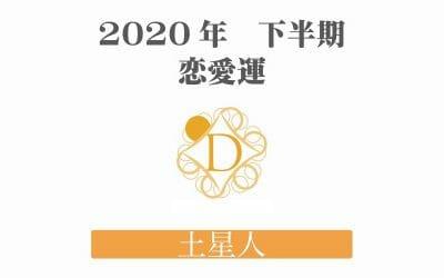 【土星人】の2020年下半期恋愛運