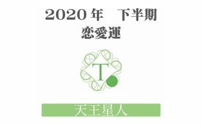 【天王星人】の2020年下半期恋愛運