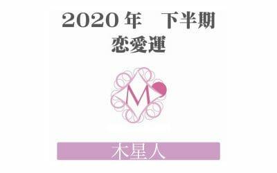 【木星人】の2020年下半期恋愛運