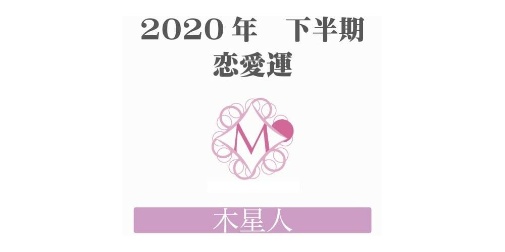 運 2020 恋愛