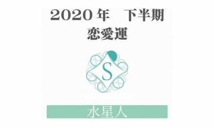 【水星人】の2020年下半期恋愛運