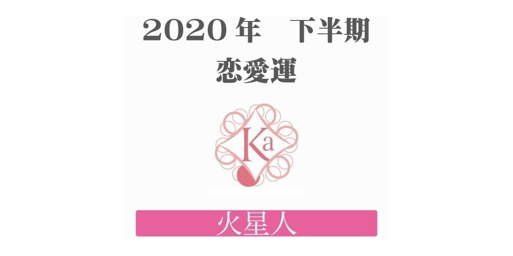 【火星人】の2020年下半期恋愛運