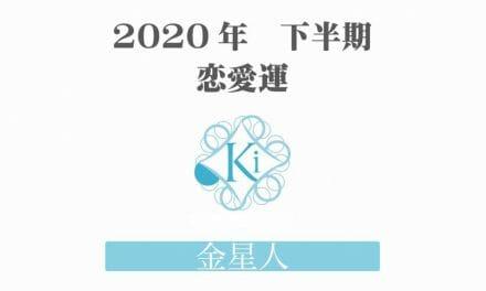 【金星人】の2020年下半期恋愛運