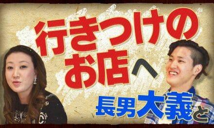 【初公開】長男・大義と初ロケ!「細木家行きつけのお店をご紹介します!」