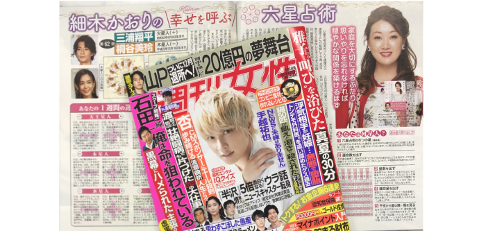 「細木かおりの『幸せを呼ぶ六星占術』」今回は三浦翔平さん、桐谷美玲さんをズバリ占います!