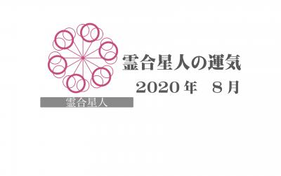 【霊合星人】六星占術 Monthly開運ポジティブ占い〈8月の運気〉
