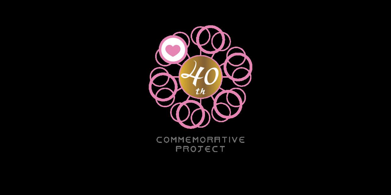 【六星占術40周年記念事業】がスタートしました!