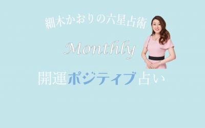 【新連載】六星占術 Monthly開運ポジティブ占い〈8月の運気〉