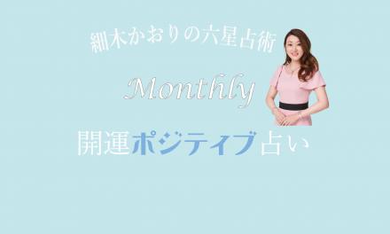 六星占術 Monthly開運ポジティブ占い〈9月の運気〉
