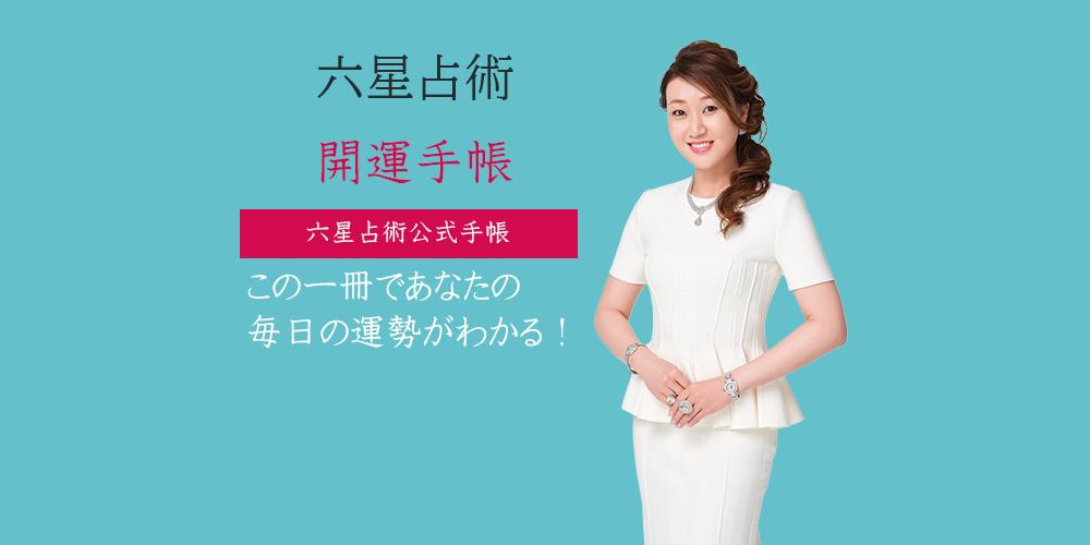 六星占術 2021(令和3)年版 開運手帳 本日発売!