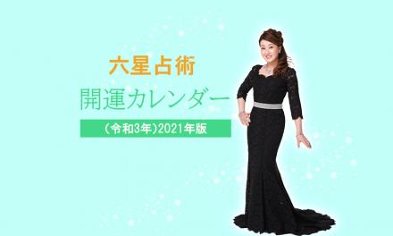 六星占術 2021(令和3)年版 開運カレンダー 本日発売!