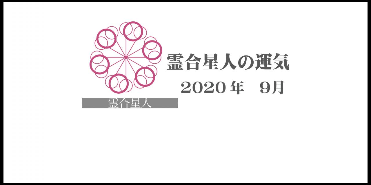 【霊合星人】六星占術 Monthly開運ポジティブ占い〈9月の運気〉