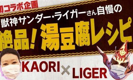 【コラボ企画】獣神サンダー・ライガーさんから料理を教わる!「ライガーさん自慢の絶品湯豆腐ちゃんこ鍋」