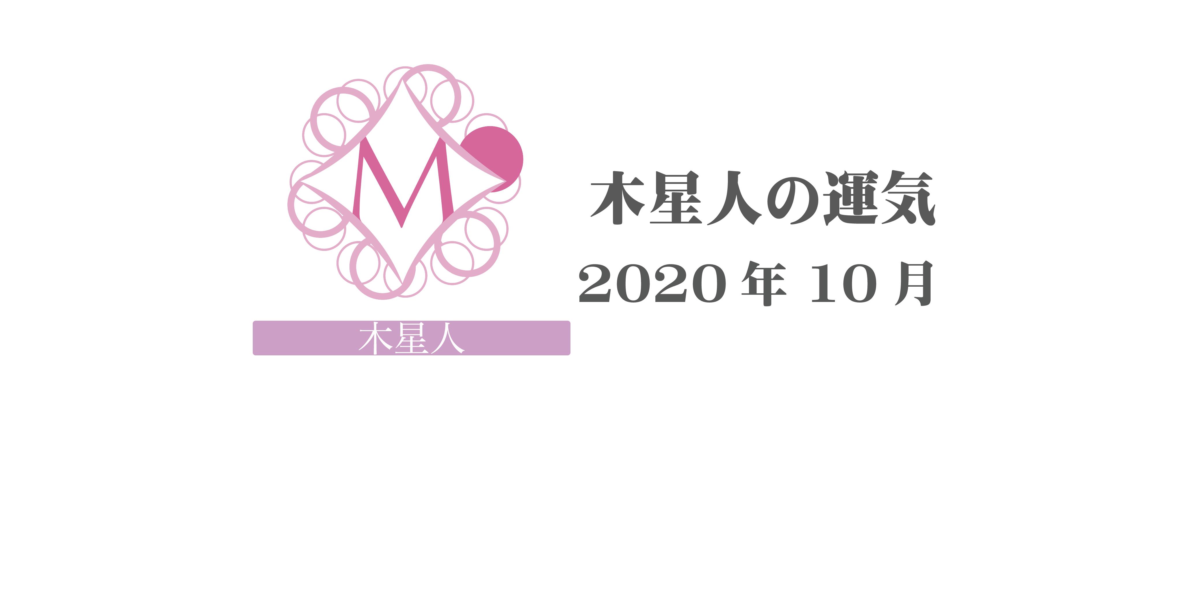 2020 マイナス 天王星 人