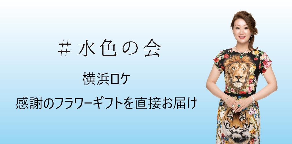 【横浜ロケ】感謝のフラワーギフトを直接お届け