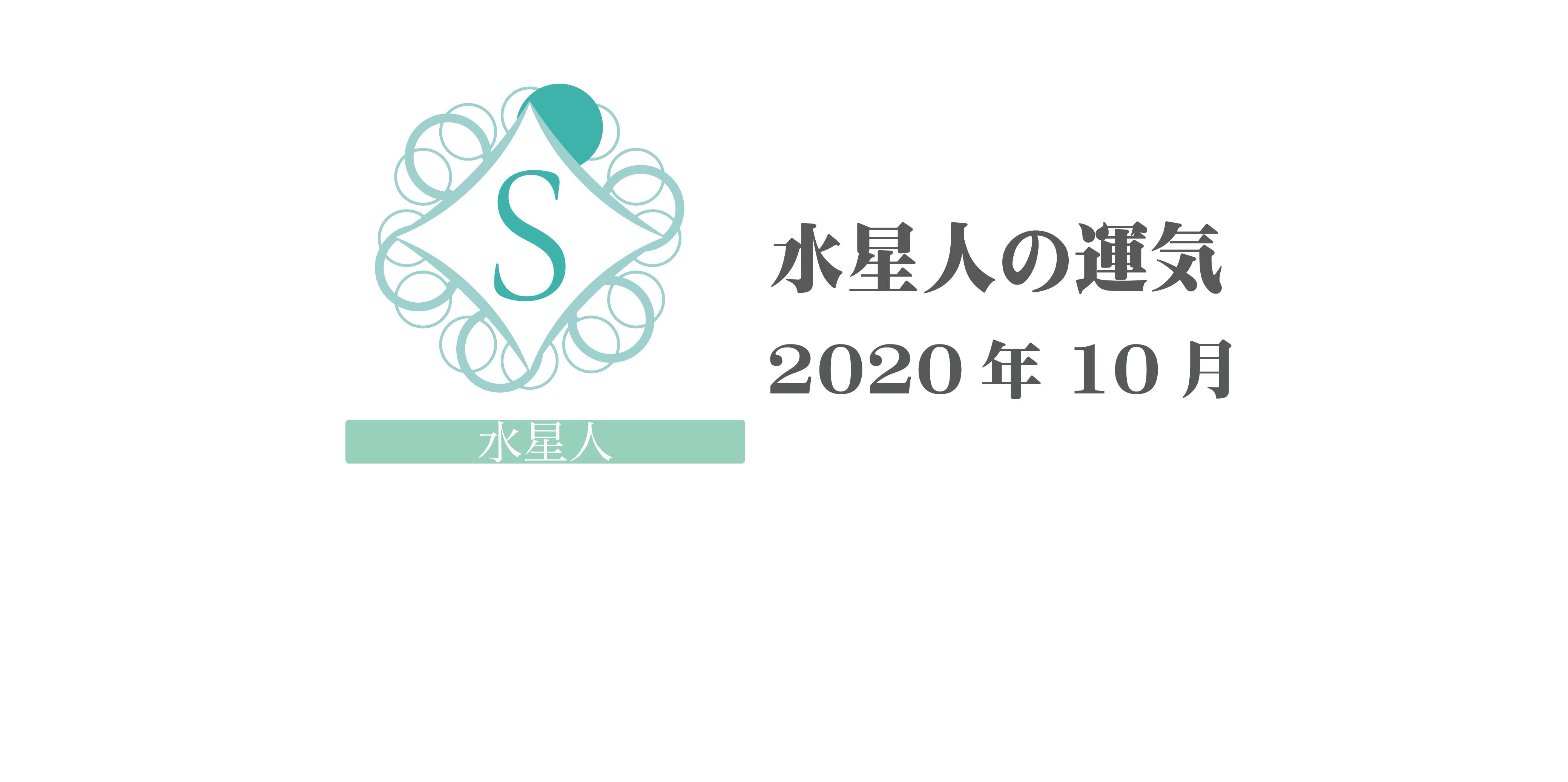 人 2020 水星