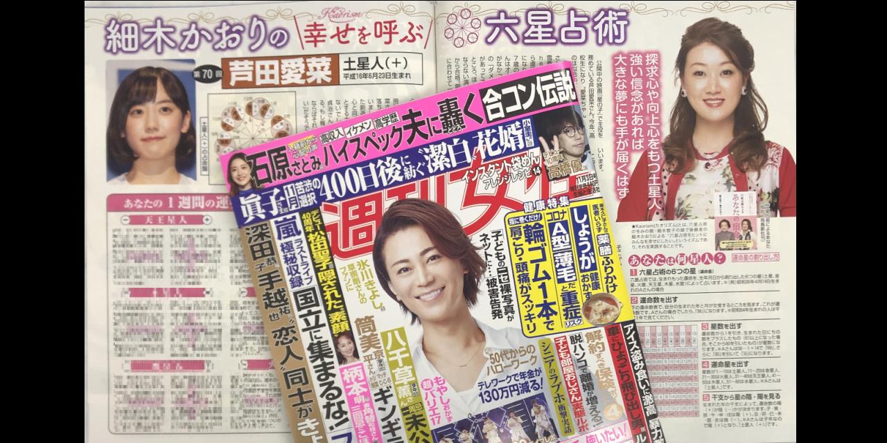 「細木かおりの『幸せを呼ぶ六星占術』」今回は芦田愛菜さんを占います!