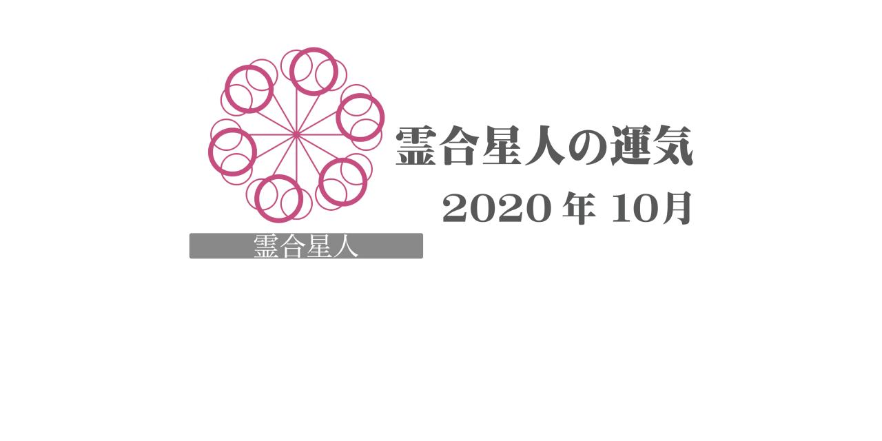 【霊合星人】六星占術 Monthly開運ポジティブ占い〈10月の運気〉