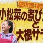 【料理】娘と一緒にクッキング!第5弾「細木家特製の小松菜の煮びたしと大根サラダを作ろう!」