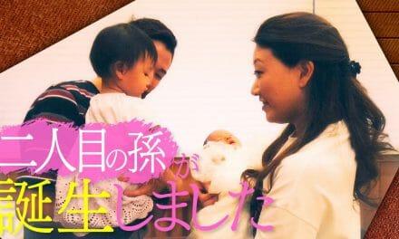 【発表】二人目の孫が誕生しました!「二人目の孫との初対面の瞬間を公開します!」