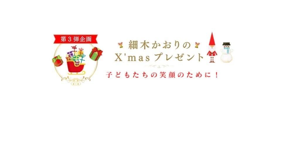 【六星占術40周年記念事業】「細木かおりのX'masプレゼント!」応募受付中!!