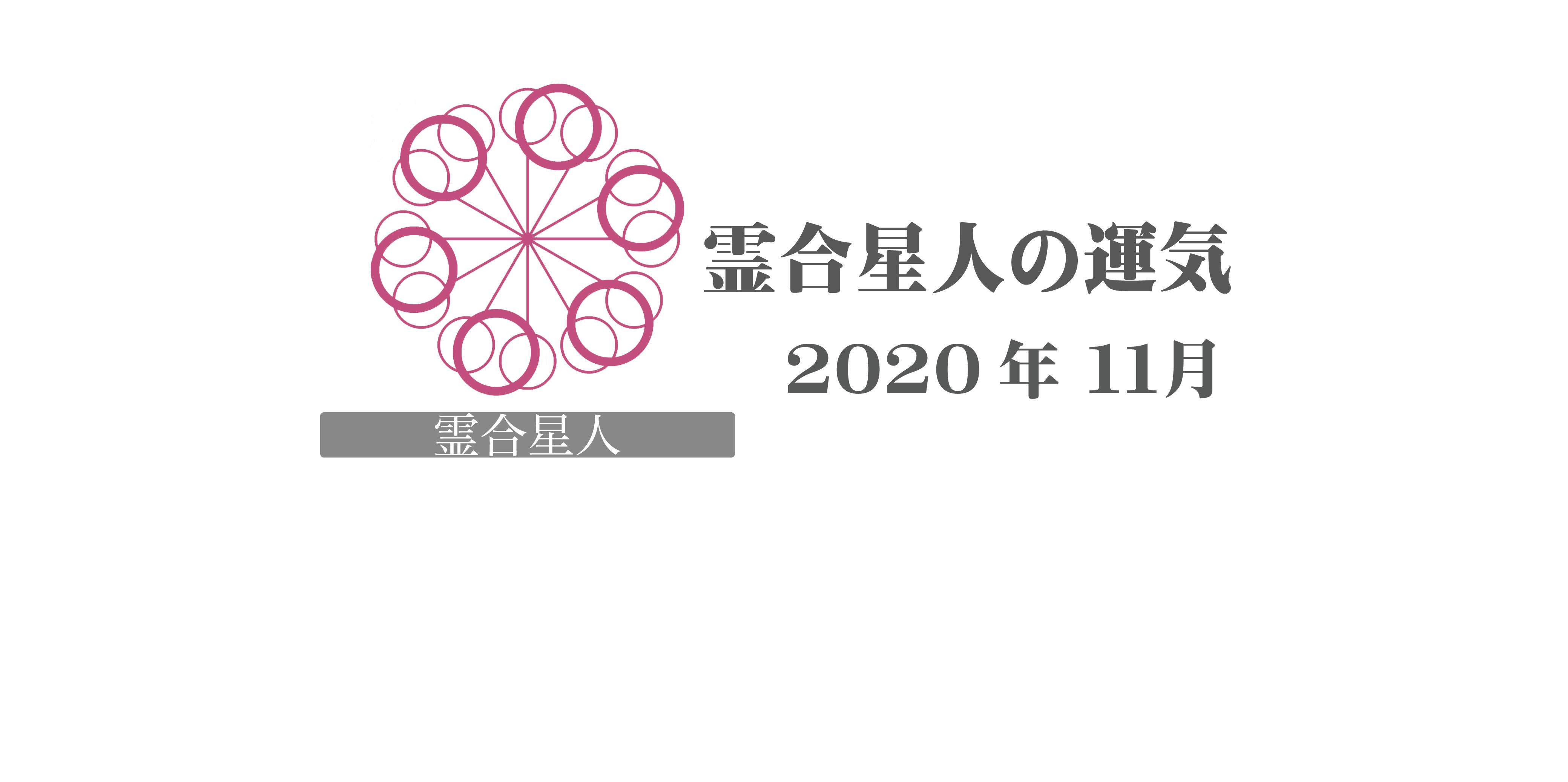 【霊合星人】六星占術 Monthly開運ポジティブ占い〈11月の運気〉