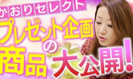 【大チャンス!】かおりセレクト!プレゼント企画の商品大公開!