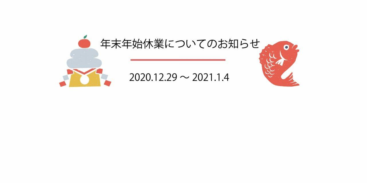 細木数子事務所 年末年始休業のお知らせ
